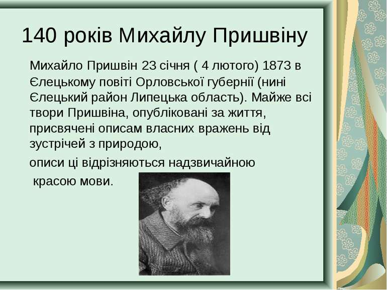 140 років Михайлу Пришвіну Михайло Пришвін 23 січня ( 4 лютого) 1873 в Єлецьк...