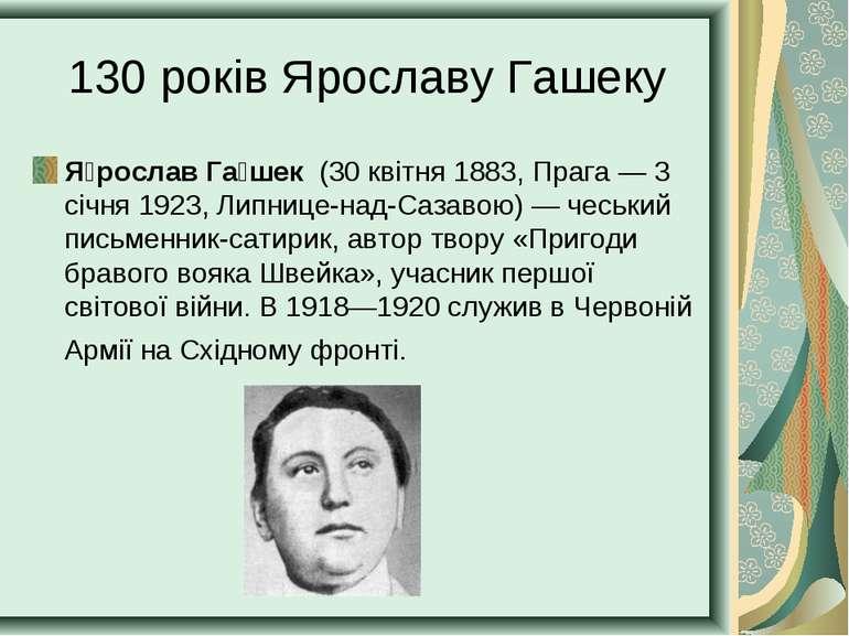 130 років Ярославу Гашеку Я рослав Га шек (30 квітня 1883, Прага— 3 січня 19...