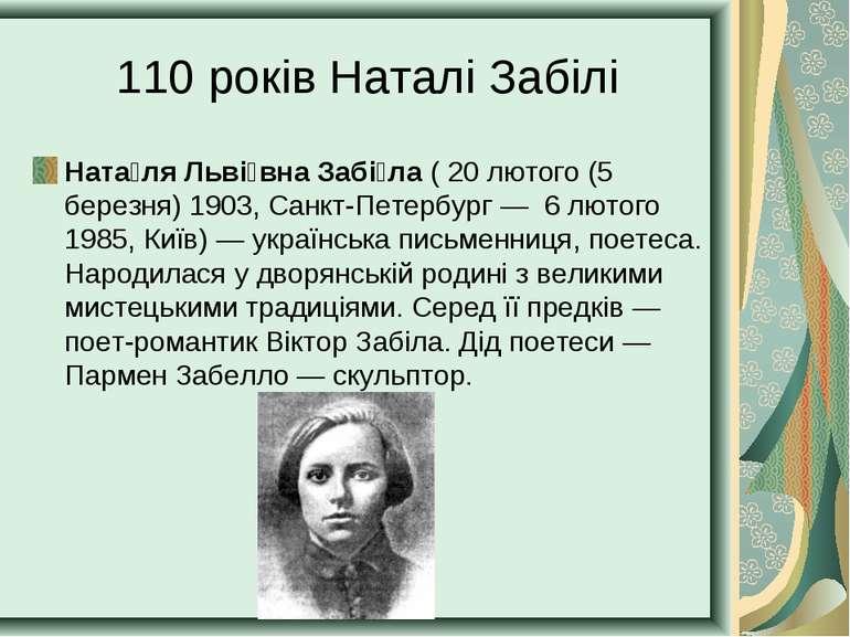 110 років Наталі Забілі Ната ля Льві вна Забі ла (20лютого (5 березня) 1903...