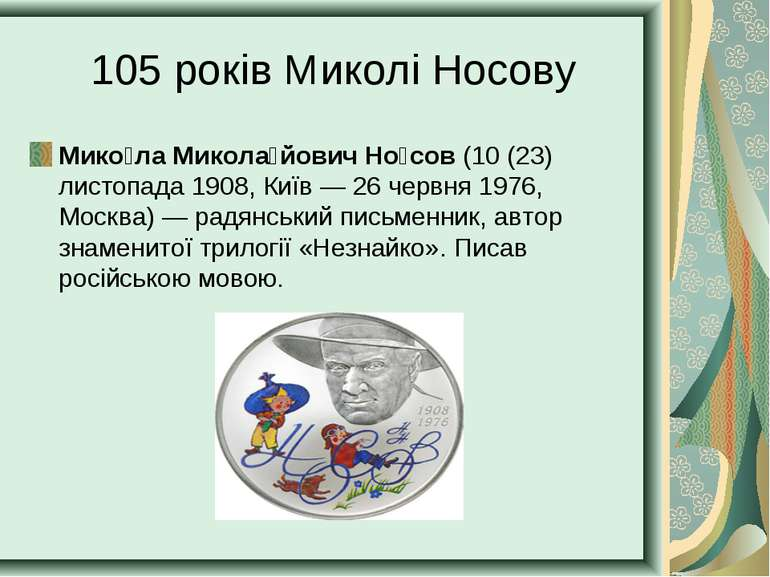 105 років Миколі Носову Мико ла Микола йович Но сов (10 (23) листопада 1908, ...