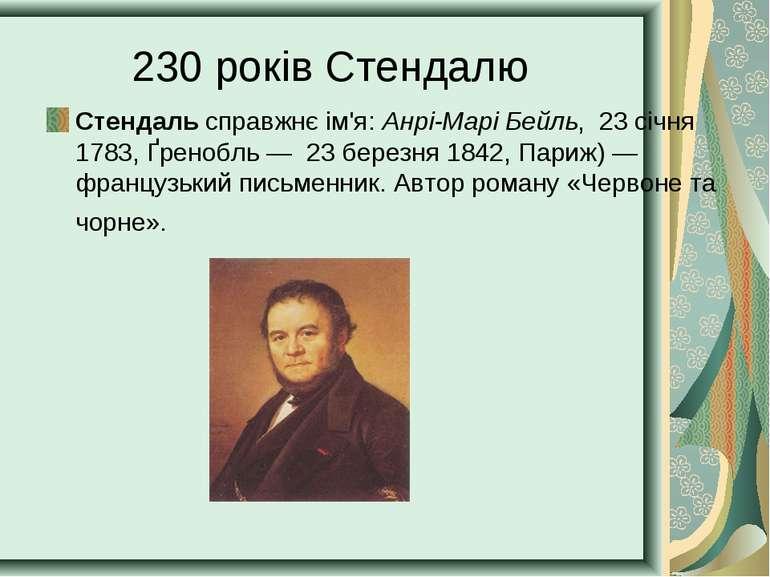 230 років Стендалю Стендаль справжнє ім'я: Анрі-Марі Бейль, 23 січня 1783, Ґр...