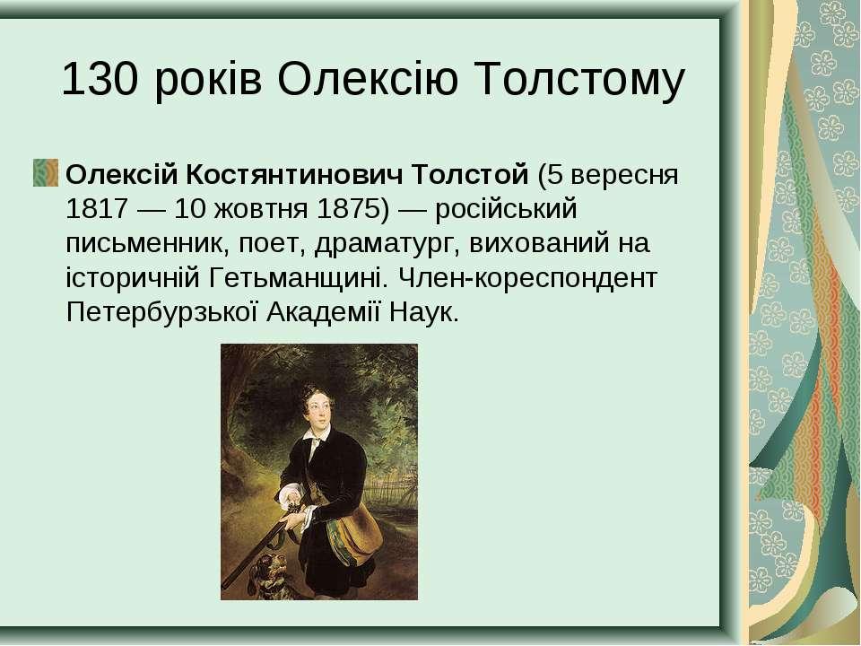 130 років Олексію Толстому Олексій Костянтинович Толстой (5 вересня 1817— 10...