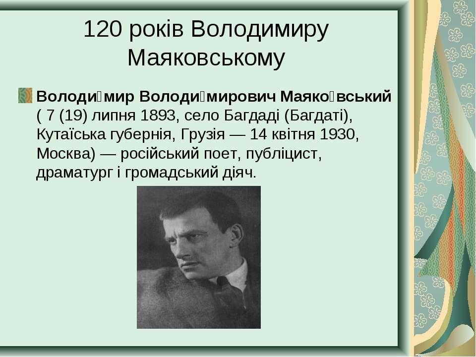 120 років Володимиру Маяковському Володи мир Володи мирович Маяко вський (7...