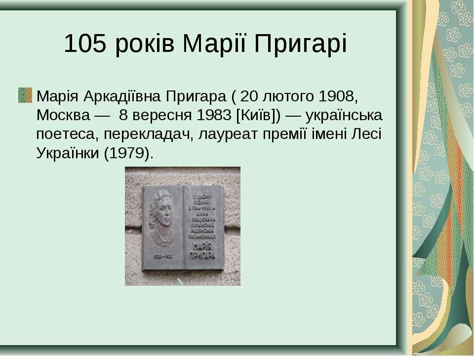 105 років Марії Пригарі Марія Аркадіївна Пригара ( 20 лютого 1908, Москва— 8...
