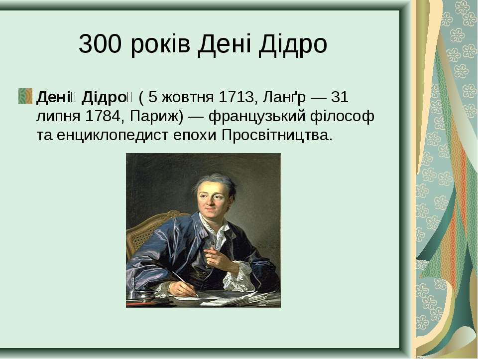 300 років Дені Дідро Дені Дідро ( 5 жовтня 1713, Ланґр— 31 липня 1784, Париж...