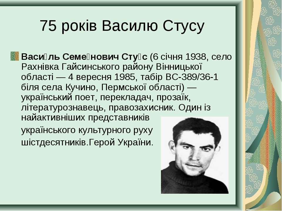 75 років Василю Стусу Васи ль Семе нович Сту с (6 січня 1938, село Рахнівка Г...