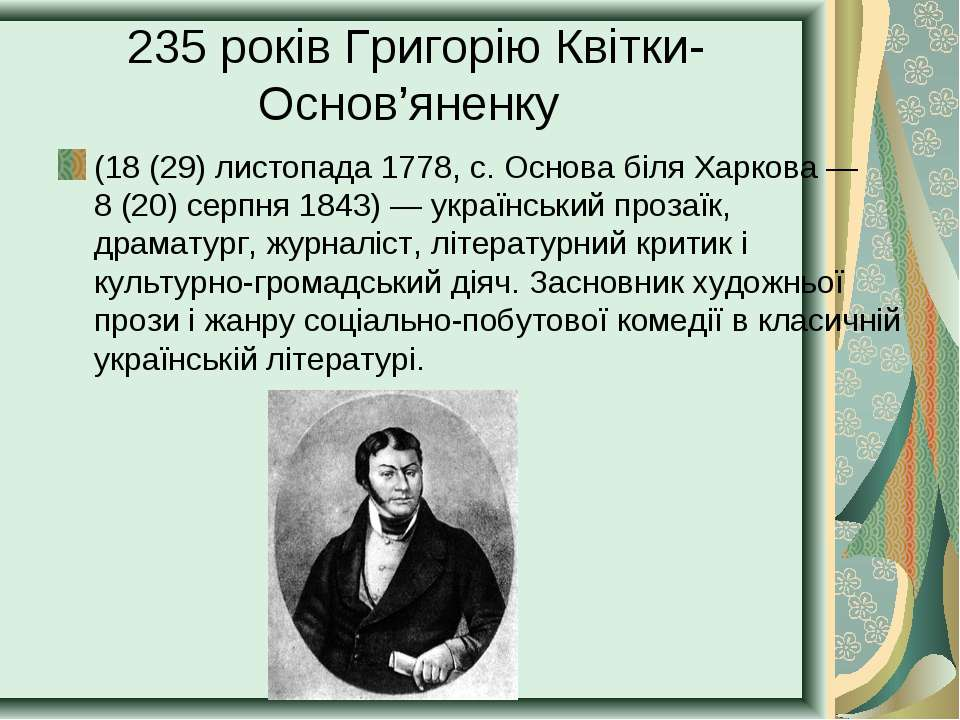 235 років Григорію Квітки-Основ'яненку (18(29) листопада 1778, с. Основа біл...