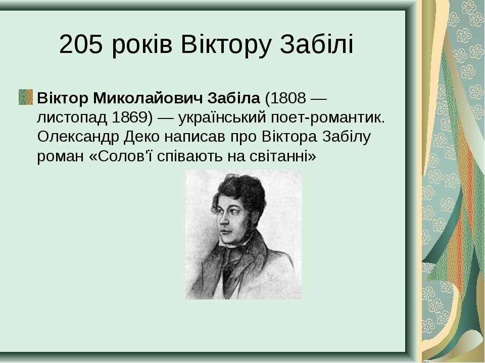 205 років Віктору Забілі Віктор Миколайович Забіла (1808— листопад 1869)— у...
