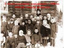 У цілого покоління, народженого з 1928 по 1945 рік, вкрали дитинство