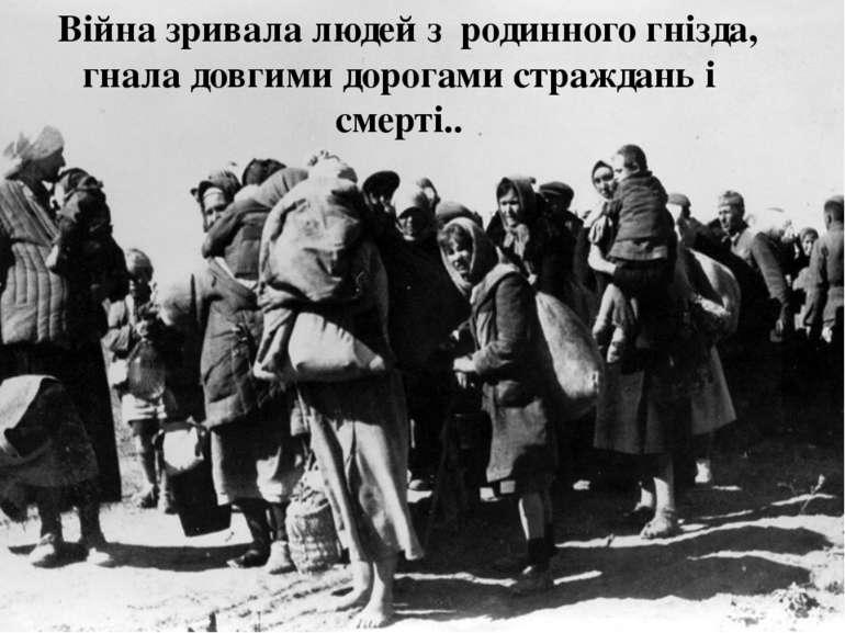 Війна зривала людей з родинного гнізда, гнала довгими дорогами страждань і см...