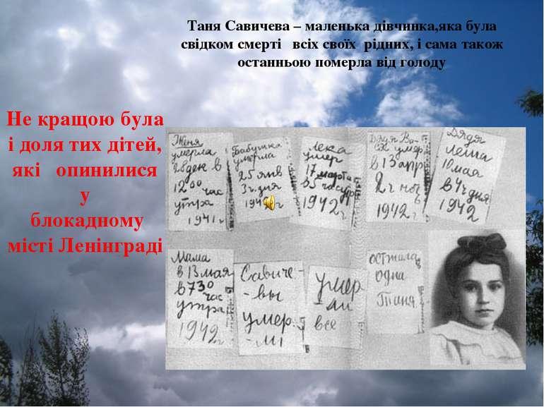 Таня Савичева – маленька дівчинка,яка була свідком смерті всіх своїх рідних, ...