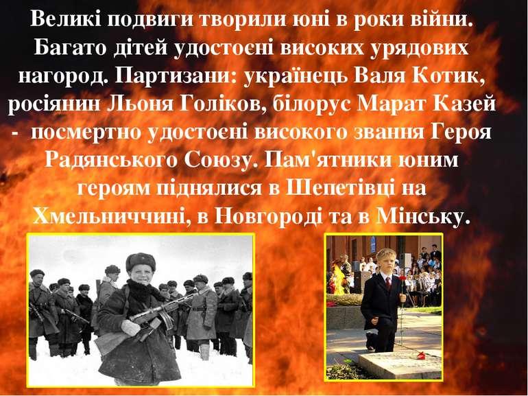Великі подвиги творили юні в роки війни. Багато дітей удостоєні високих урядо...