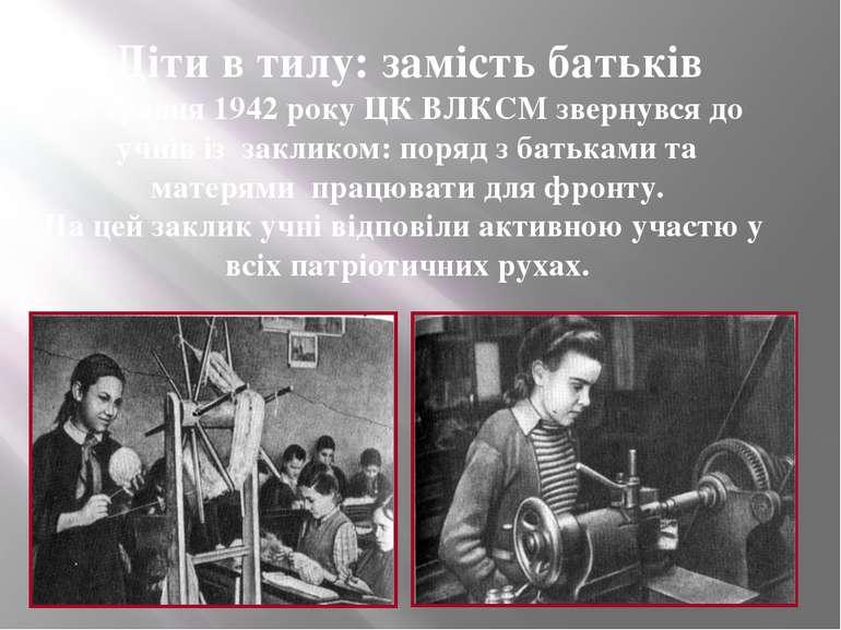 Діти в тилу: замість батьків 29 травня 1942 року ЦК ВЛКСМ звернувся до учнів ...