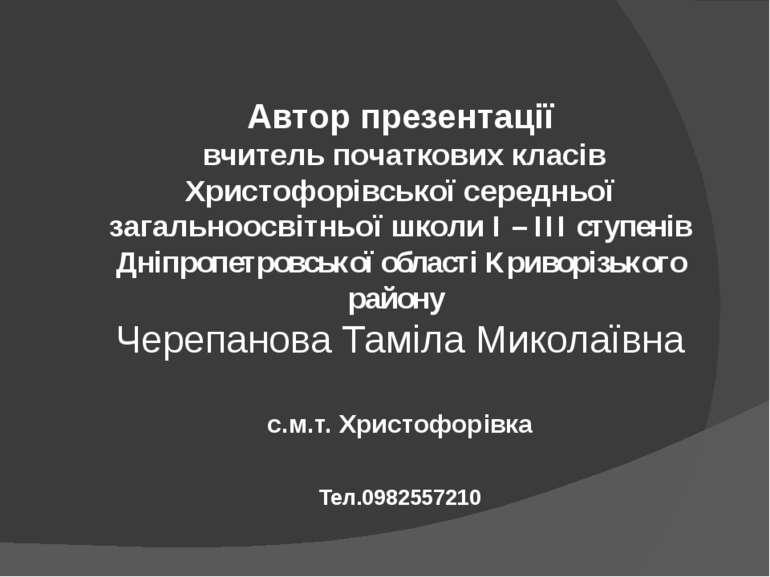 Автор презентації вчитель початкових класів Христофорівської середньої загаль...