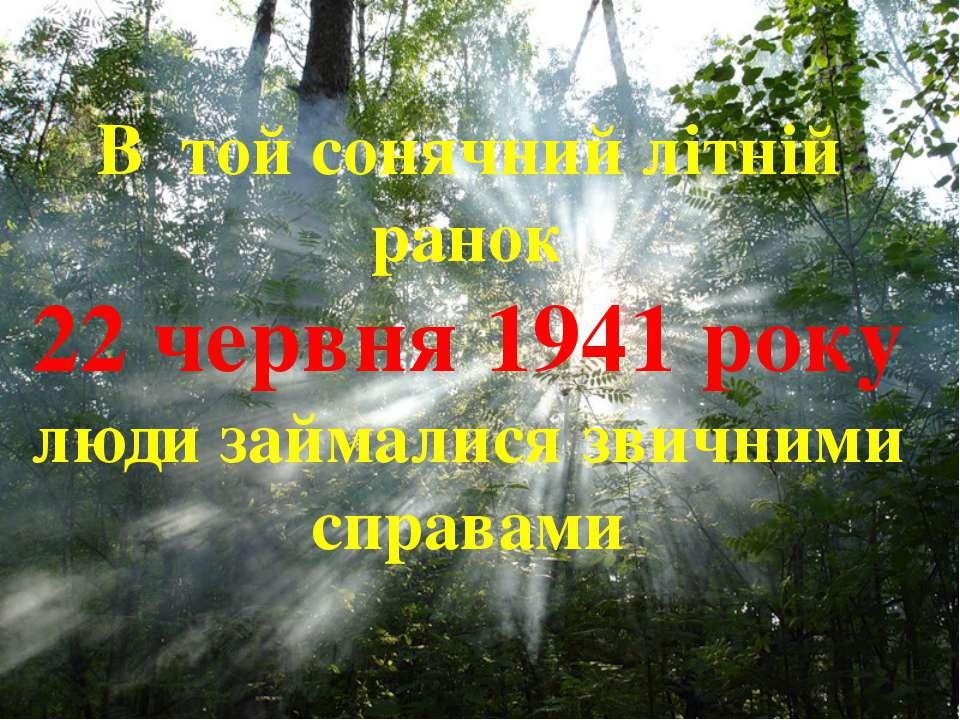 В той сонячний літній ранок 22 червня 1941 року люди займалися звичними справами
