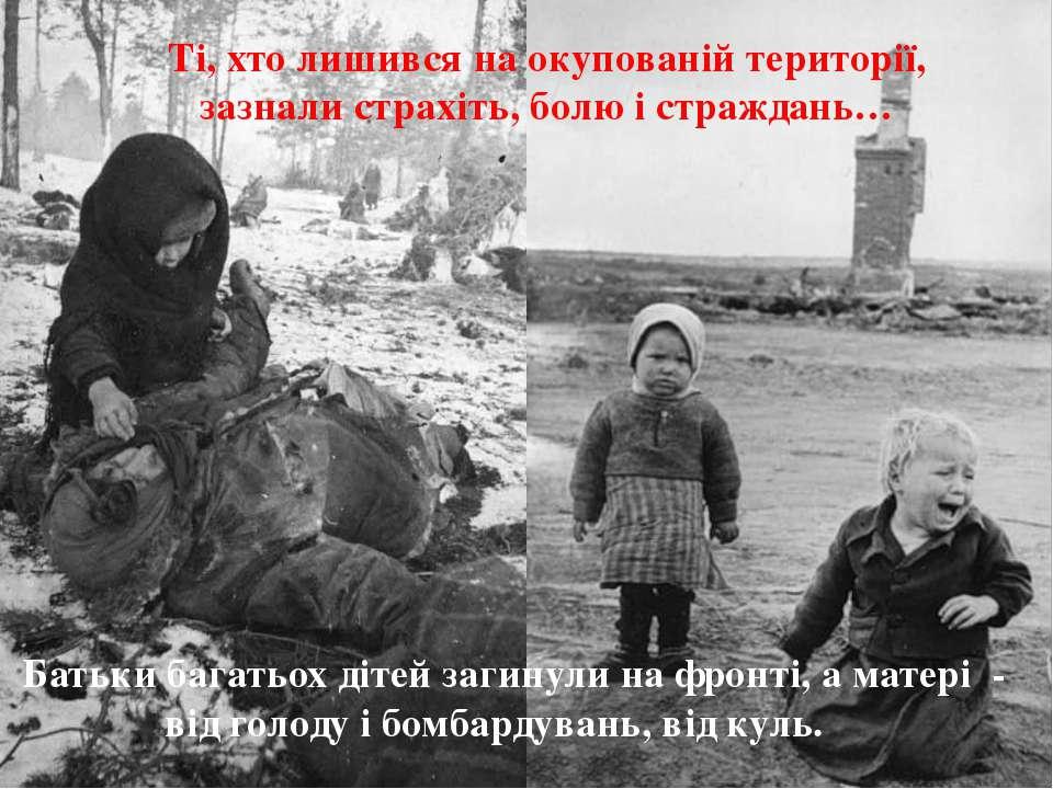 Ті, хто лишився на окупованій території, зазнали страхіть, болю і страждань… ...