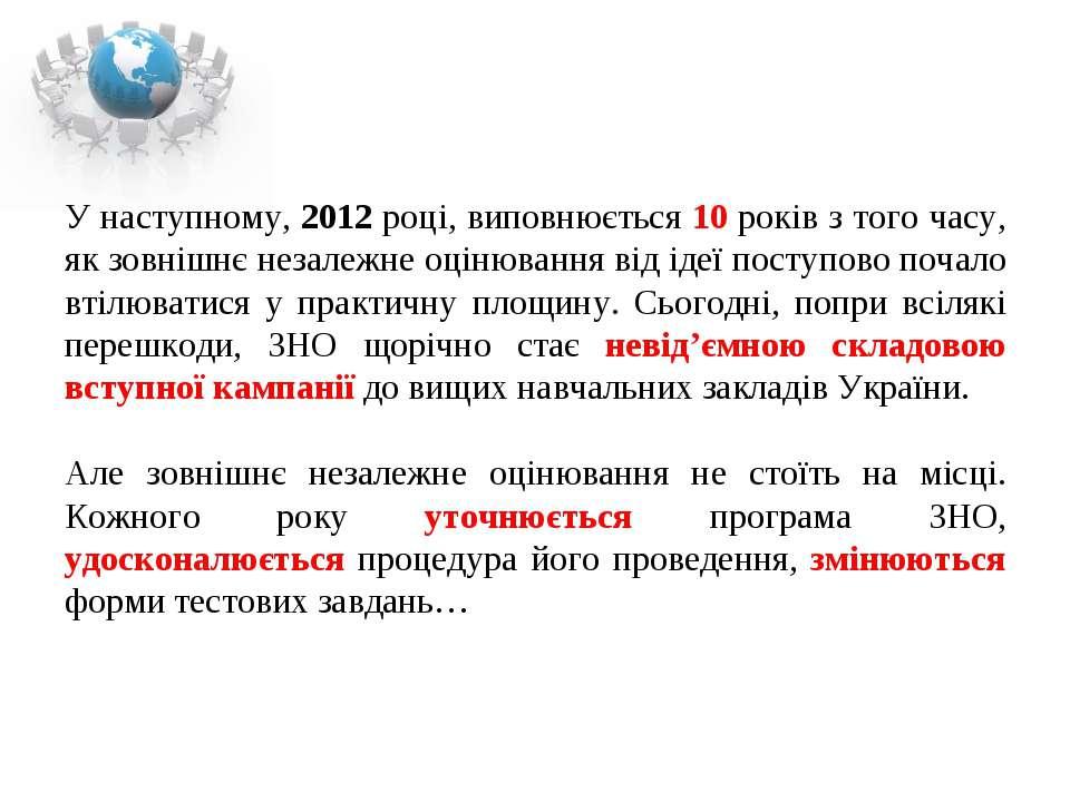 У наступному, 2012 році, виповнюється 10 років з того часу, як зовнішнє незал...