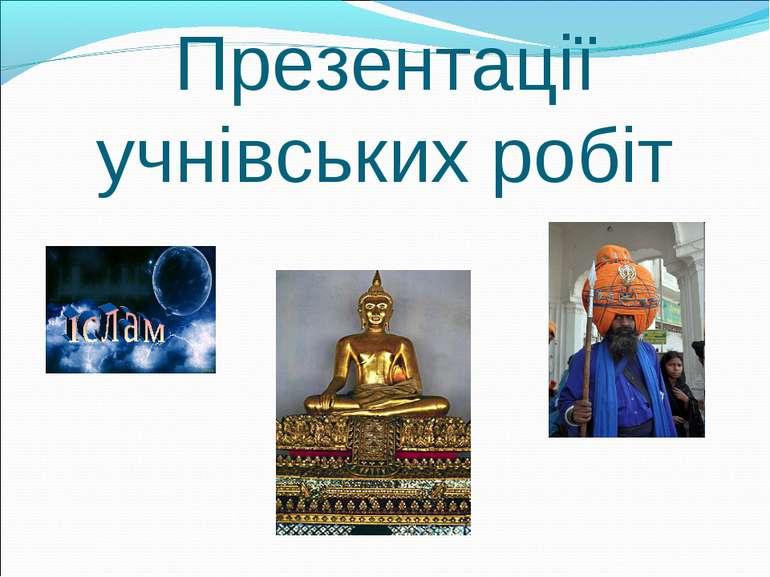 Презентації учнівських робіт