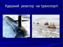 Ядерний реактор на транспорті
