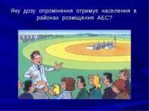 Яку дозу опромінення отримує населення в районах розміщення АЕС?