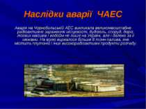 Наслідки аварії ЧАЕС Аварія на Чорнобильській АЕС викликала великомасштабне р...