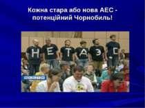 Кожна стара або нова АЕС - потенційний Чорнобиль!