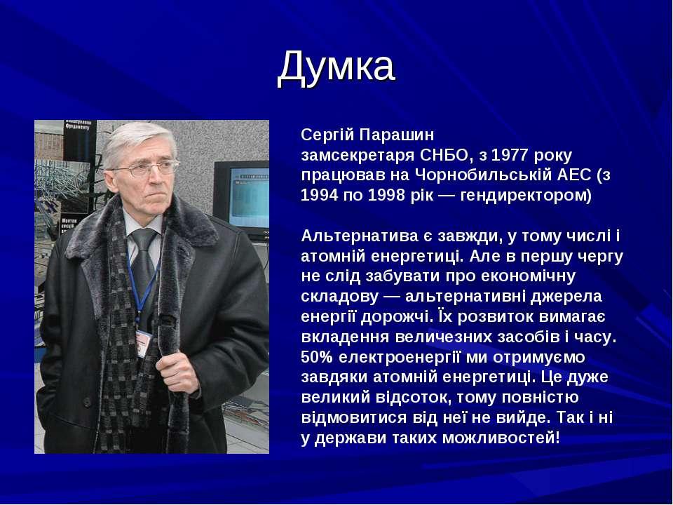Думка Сергій Парашин замсекретаря СНБО, з 1977 року працював на Чорнобильські...