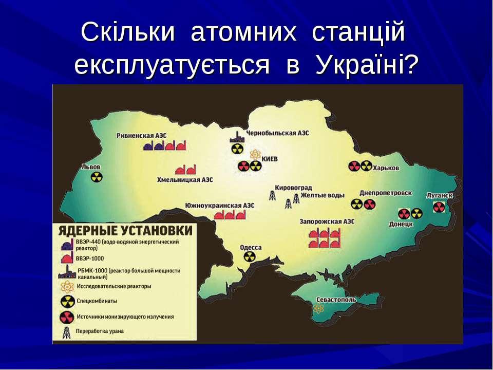Скільки атомних станцій експлуатується в Україні?