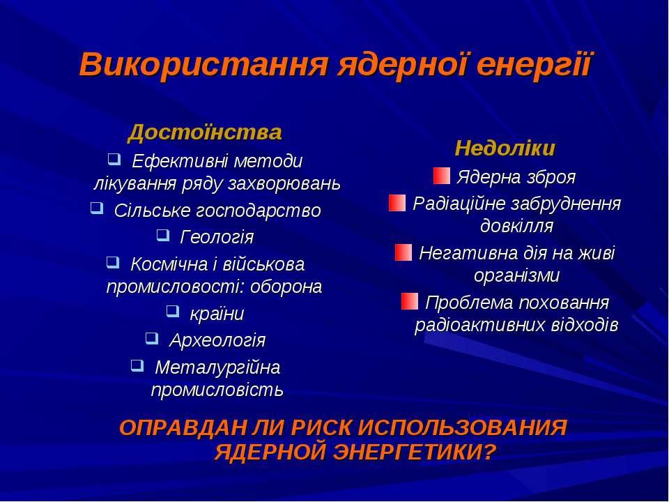 Використання ядерної енергії Достоїнства Ефективні методи лікування ряду захв...