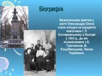 Біографія Визначальним фактом у житті Олександра Олеся стала поїздка на відкр...