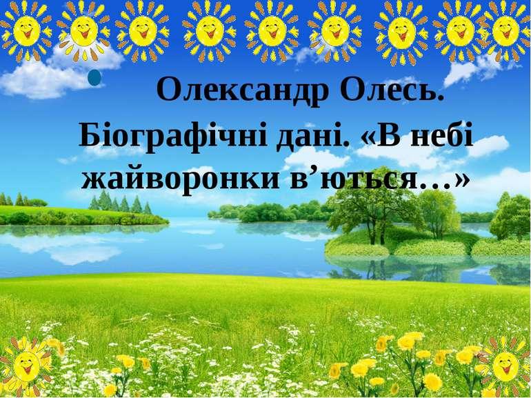 Олександр Олесь. Біографічні дані. «В небі жайворонки в'ються…»