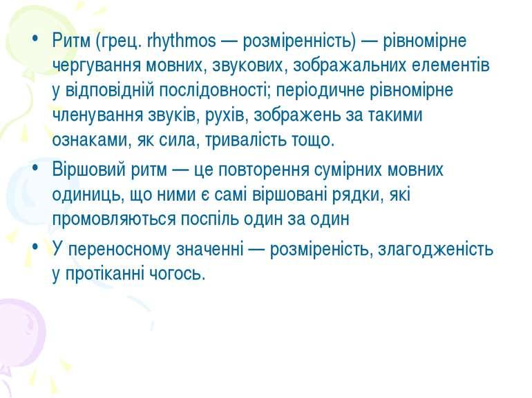 Ритм (грец. rhythmos — розміренність) — рівномірне чергування мовних, звукови...