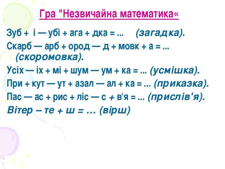 "Гра ""Незвичайна математика« Зуб + і — убі + ага + дка = ... (загадка). Скарб ..."