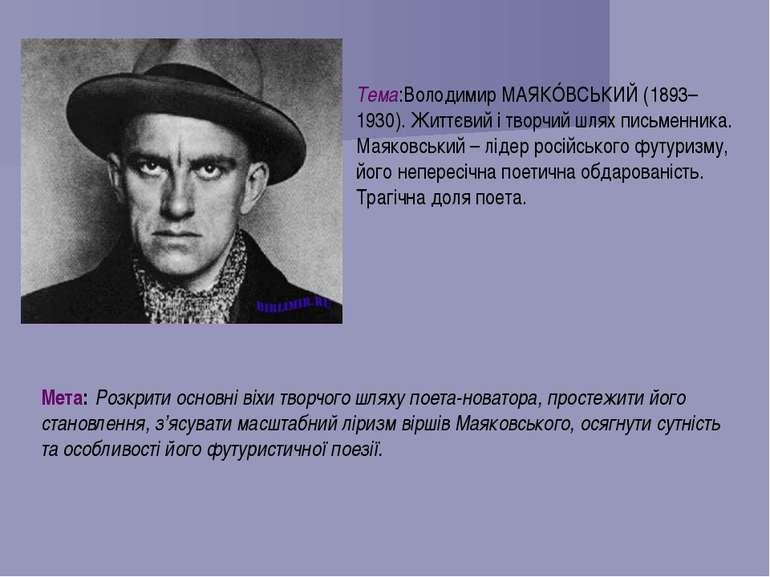 Тема:Володимир МАЯКÓВСЬКИЙ (1893–1930). Життєвий і творчий шлях письменника. ...