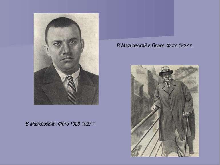 В.Маяковский. Фото 1926-1927 г. В.Маяковский в Праге. Фото 1927 г.