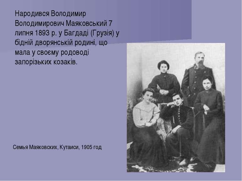 Семья Маяковских, Кутаиси, 1905 год Народився Володимир Володимирович Маяковс...