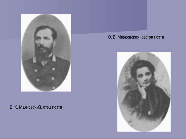 В. К. Маяковский, отец поэта О. В. Маяковская, сестра поэта