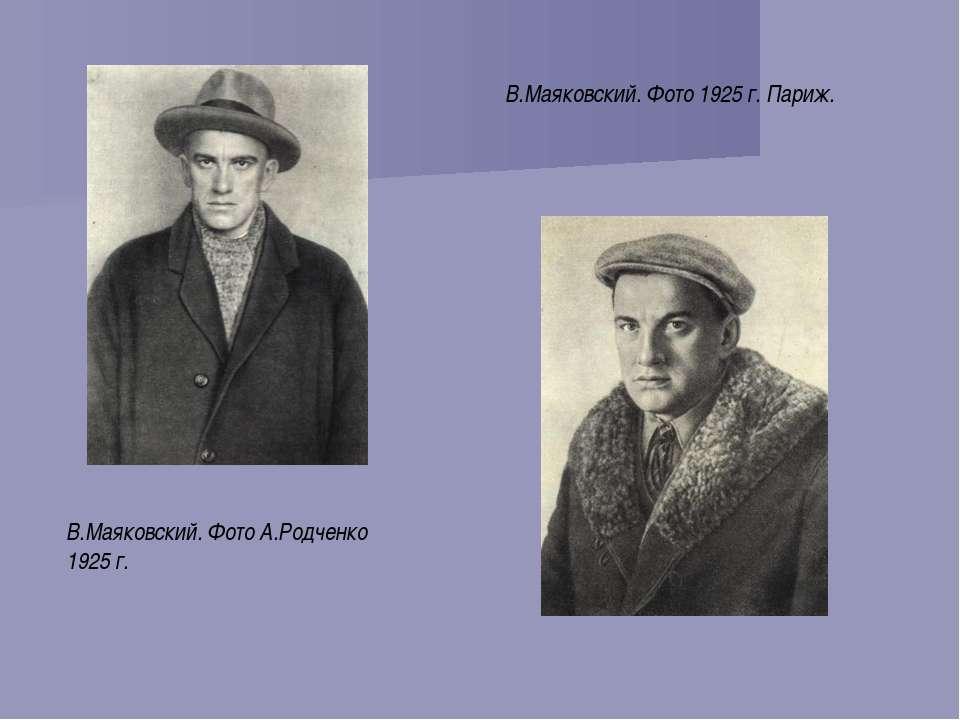 В.Маяковский. Фото А.Родченко 1925 г. В.Маяковский. Фото 1925 г. Париж.
