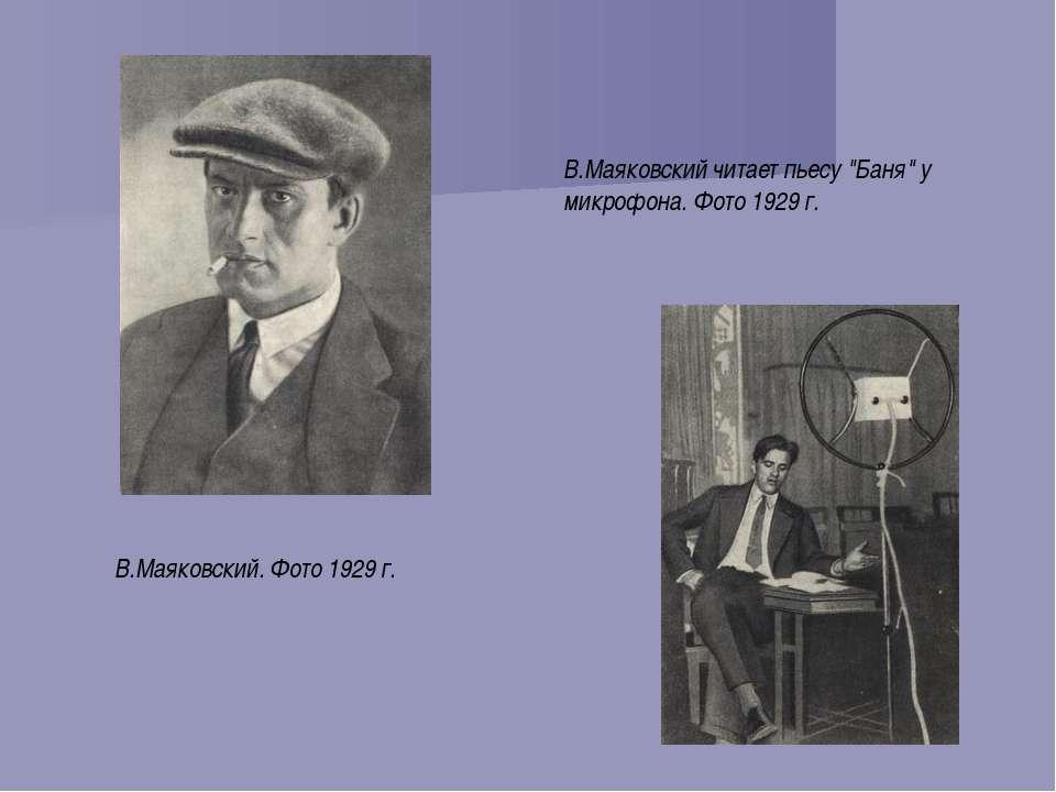 """В.Маяковский. Фото 1929 г. В.Маяковский читает пьесу """"Баня"""" у микрофона. Фото..."""