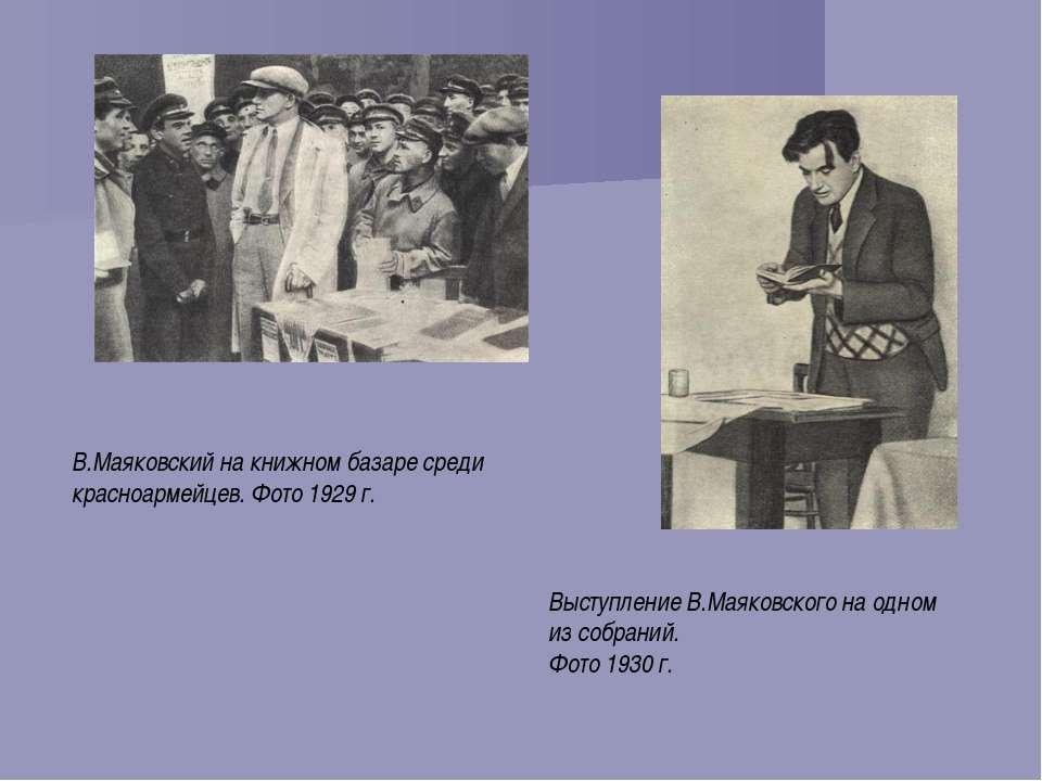 В.Маяковский на книжном базаре среди красноармейцев. Фото 1929 г. Выступление...