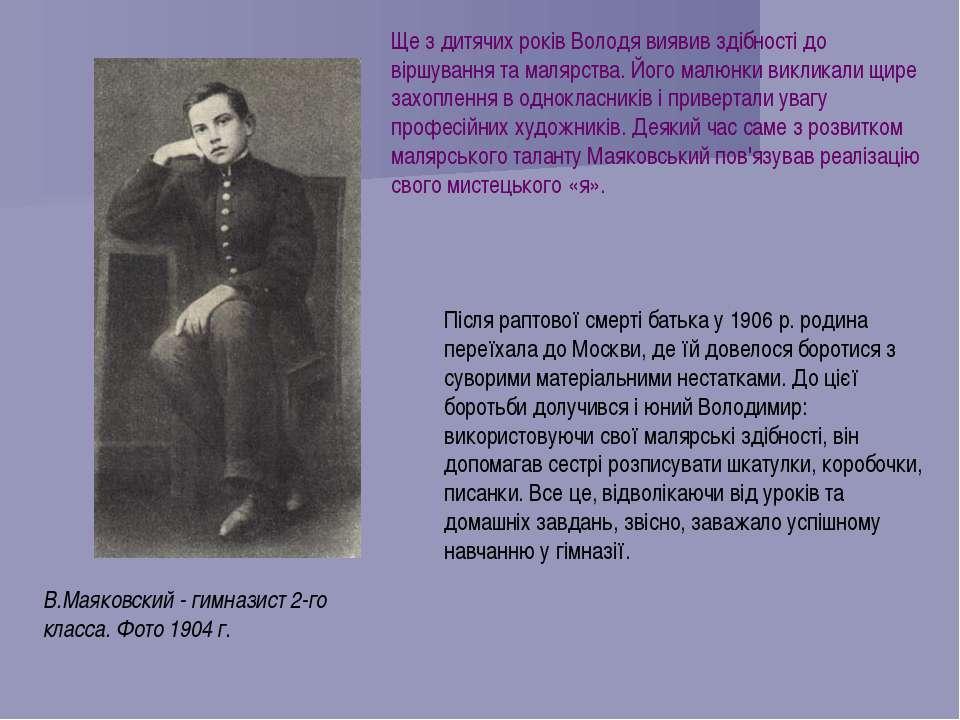 В.Маяковский - гимназист 2-го класса. Фото 1904 г. Ще з дитячих років Володя ...