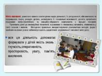 Мета навчання: домогтися повного злиття різних видів діяльності, їх узгоджено...