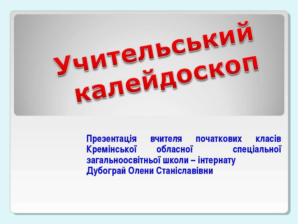 Презентація вчителя початкових класів Кремінської обласної спеціальної загаль...