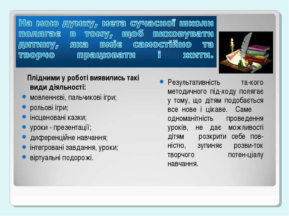 Плідними у роботі виявились такі види діяльності: мовленнєві, пальчикові ігри...