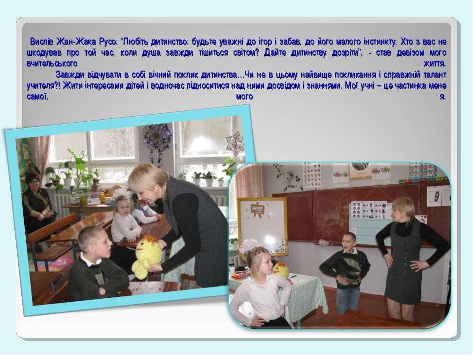 """Вислів Жан-Жака Русо: """"Любіть дитинство: будьте уважні до ігор і забав, до йо..."""