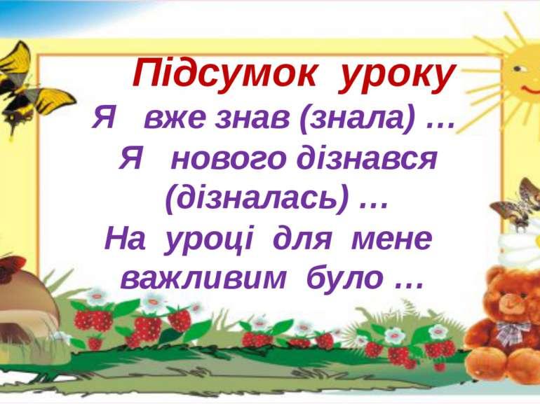 Підсумок уроку Я вже знав (знала) … Я нового дізнався (дізналась) … На уроці ...