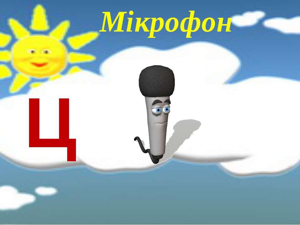 Мікрофон Ц