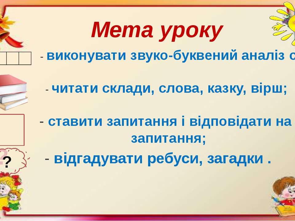 Мета уроку - виконувати звуко-буквений аналіз слів; - читати склади, слова, ...