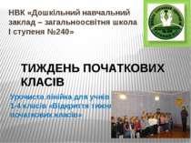 НВК «Дошкільний навчальний заклад – загальноосвітня школа I ступеня №240» ТИЖ...