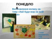 Виготовлення колажу на тему «Хай буде мир на всій землі» ПОНЕДІЛОК 3 клас Вих...